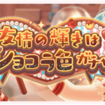 【お知らせ】期間限定メンバーが再登場!「友情の輝きはショコラ色ガチャ」開催!【2月14日15時 ~ 2月20日14時59分】