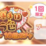 【お知らせ】「友情の輝きはショコラ色 スペシャルセット10回ガチャ」開催!【2月14日15時 ~ 2月20日14時59分】