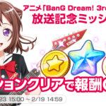 【お知らせ】アニメ「BanG Dream! 3rd Season」放送記念ミッション開催!