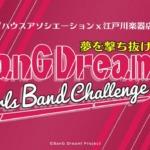 【お知らせ】「BanG Dream! Girls Band Challenge!」公式サイト ランキング更新!