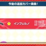 【速報】今後追加されるカバー楽曲発表!『インフェルノ』の追加が決定!