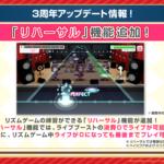 【速報】3周年アップデート情報②!3月16日より、「リハーサル」&「デモプレイ」機能追加!