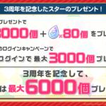 【速報】3周年ログインボーナス開催!最大「スター×6000」と「音色のクリスタル×80」プレゼント!