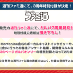 【速報】3月19日発売の「週刊ファミ通」にて、ガルパ3周年特別付録決定!