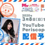【お知らせ】3/8(日)14:00~「アニメイトワールドフェア2020開催記念トークLIVE!」の生配信決定!