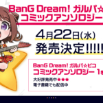 【お知らせ】「BanG Dream! ガルパ☆ピコ」コミックアンソロジー2巻発売決定!発売日は4/22(水)!