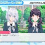 【ガルパ】バンドストーリー第1章「Morfonica、輝く世界へ」公開!みんなの感想まとめ!