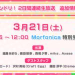 【速報】3/21(土)11:15~12:00「Morfonica特別生放送」の放送が決定!