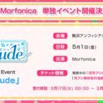 【お知らせ】5/1(金)Morfonica Debut Event「Prelude」開催決定!「月ブシ4月号」に「最速先行応募券」を封入!
