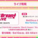 【お知らせ】「BanG Dream! 8th☆LIVE」8/23(日)公演にMorfonicaが出演!