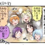 【バンドリ!】帰ってきた!ばんどりっ!Happy Party♪#8「強固な守り」公開!感想まとめ!(※画像)