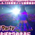 【お知らせ】Poppin'Party / BanG Dream! 5th☆LIVE「走り始めたばかりのキミに」ライブ映像公開!(※動画)