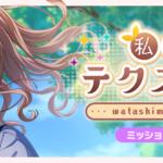 【ガルパ】「私模様テクスチャー」イベントストーリー感想まとめ!(※画像)
