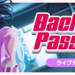 【お知らせ】次回、ライブトライ!イベント「Backstage Pass 3」開催予告!
