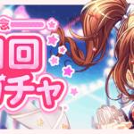 【お知らせ】「3周年記念毎日1回無料ガチャ」開催予告!