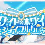 【お知らせ】期間限定メンバーが再登場!3月10日15時より「ホワイト×ホワイト=ジョイフル!ガチャ」開催!