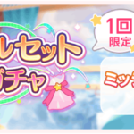 【お知らせ】「スペシャルセット10回ガチャ」開催!【3月4日15時 ~ 3月8日14時59分】