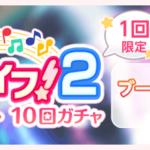 【お知らせ】「ガールズバンドライフ!2 スペシャルセット10回ガチャ」開催!【3月21日15時 ~ 3月31日14時59分】