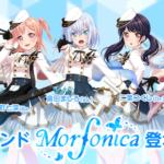 【お知らせ】新バンド「Morfonica」登場!
