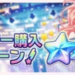 【お知らせ】「3周年記念お得なスター購入キャンペーン!」開催!