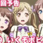 【バンドリ!】#9「いくぞポピパ」WEB限定予告公開キタ━━(゚∀゚)━━ッ!!(※動画)