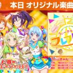 【ガルパ】新オリジナル楽曲「うぃーきゃん☆フレフレっ!」追加!EXレベル『26』!反応まとめ!