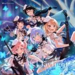 【お知らせ】5/27発売Morfonica 1st Single「Daylight -デイライト- 」のジャケット解禁!(※画像)