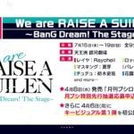 【お知らせ】7/15(水)~19(日)開催予定のRAS主演舞台「We are RAISE A SUILEN〜BanG Dream! The Stage〜」ロゴ初公開!