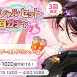 【お知らせ】4月15日15時より「スペシャルセット5回ガチャ」開催!【4月15日15時 ~ 4月20日14時59分】
