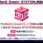 【速報】毎週木曜23:00~ 「バンステ!BanG Dream! STATION」再放送決定!初回放送は5/7(木)!