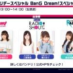 【お知らせ】\生放送でお届け/ 「ニッポン放送ホリデースペシャル BanG Dream! スペシャルラジオ」放送決定!