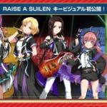 【生放送】「RAISE A SUILEN」追加情報まとめ!アプリ登場は『6月』!キービジュアル初公開!バンドストーリー全25話(前編6月、後編8月)追加決定!明日(4/25)「A DECLARATION OF ×××」追加決定!