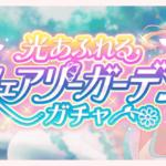 【お知らせ】「光あふれるフェアリーガーデンガチャ」開催!【4月10日15時 ~ 4月20日14時59分】