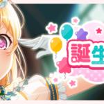 【お知らせ】「千聖誕生日記念ガチャ」開催!【4月6日0時 ~ 4月6日23時59分】