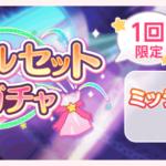 【お知らせ】「スペシャルセット10回ガチャ」開催!【4月5日15時 ~ 4月10日14時59分】