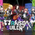 【お知らせ】RAISE A SUILEN特設サイト公開!
