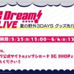 【お知らせ】5/25(月)15:00~6/4(木)13:00「BanG Dream! 8th☆LIVE」夏の野外3DAYS一部グッズの先行通販決定!