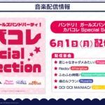 【お知らせ】ガルパで大人気のカバー楽曲が6/1(月)より配信販売決定!