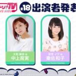 【ガルパ】「バンドリ!TV LIVE 2020」 #18 出演者発表!中上育実さん(大和麻弥役) 、秦佐和子さん(若宮イヴ役)