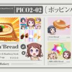 【ガルパ☆ピコ】pico2-02「ポッピンパン」公開!みんなの感想まとめ!(※画像多め)