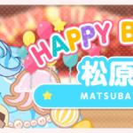 【ガルパ】5月11日は松原花音ちゃんの誕生日♪お祝いメッセージ&みんなの反応まとめ!【2020】