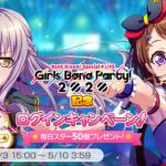 【お知らせ】「BanG Dream! Special☆LIVE Girls Band Party! 2020記念ログインキャンペーン!」開催!【5月3日15時 ~ 5月10日3時59分】