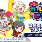 【お知らせ】「BanG Dream! ガルパ☆ピコ ~大盛り~」放送開始記念プレゼント!「スター×100」を配布!