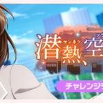 【お知らせ】チャレンジライブイベント「潜熱、空を焦がして」開催!【5月21日15時 ~ 5月29日20時59分】