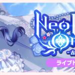 【お知らせ】ライブトライ!イベント「Neo Fantasy Online -古竜と花嫁-」開催!【5月31日15時 ~ 6月8日20時59分】