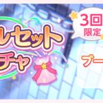 【お知らせ】「スペシャルセット5回ガチャ」開催!【5月25日15時 ~ 5月31日14時59分】