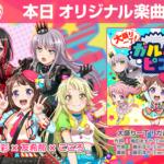 【お知らせ】新オリジナル楽曲「大盛り一丁!ガルパ☆ピコ」追加!EXレベル『26』!