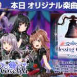 【お知らせ】Roseliaの新オリジナル楽曲「Blessing Chord」追加!