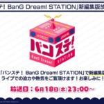 【お知らせ】「バンステ!BanG Dream! STATION」 新編集版の放送が決定!