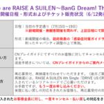 【お知らせ】7/15(水)~19(日)開催予定の舞台「We are RAISE A SUILEN〜BanG Dream! The Stage〜」について、当初の予定通りの日程での開催が決定